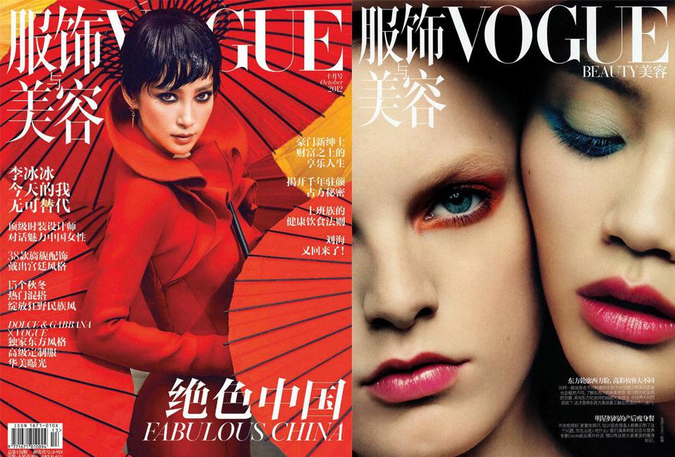 China Vogue